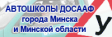 http://www.dosaaf.gov.by/img/1603/minsk_auto_112x0.png